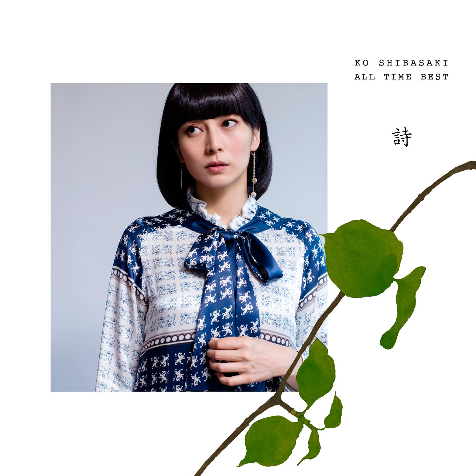 柴咲コウ、新曲「いざよい」も聴けるオールタイムベストティーザー動画公開サムネイル画像