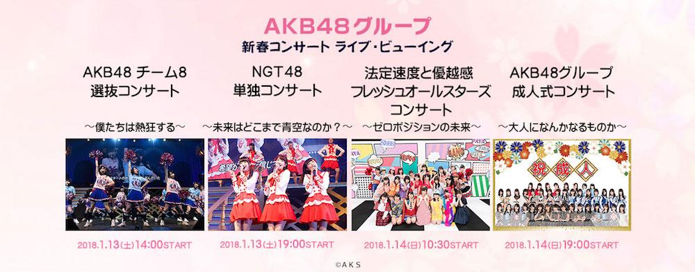 AKB48グループが贈る新春コンサート4公演が全国各地の映画館で生中継サムネイル画像