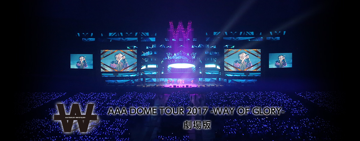 """AAA DOME TOUR 2017 -WAY OF GLORY- """"劇場版"""" 開催決定サムネイル画像"""