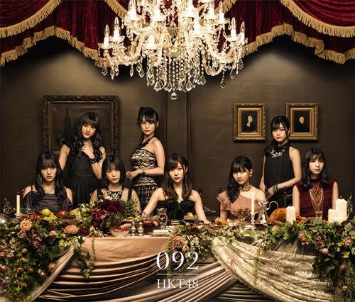 HKT48 1stアルバム『092』のトレーラー映像が公開サムネイル画像