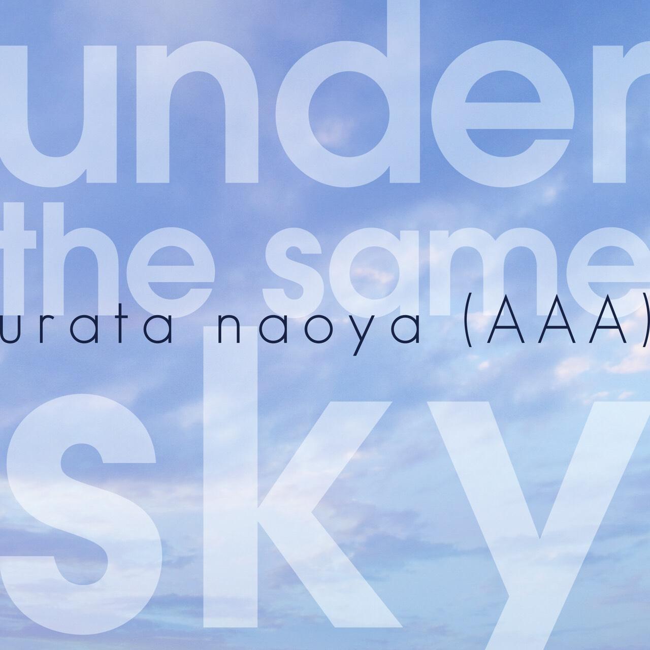 urata naoya (AAA) 話題の新曲「under the same sky」配信スタート