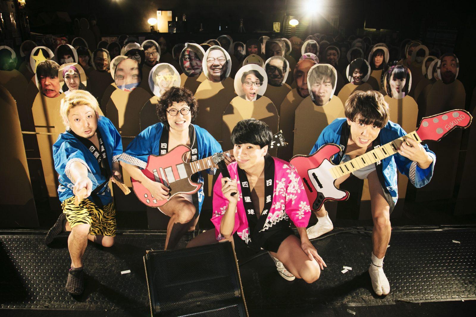 """四星球、""""日本一、段ボール愛があるバンド""""四星球「段ボール新聞」の一面を特大記事で飾る快挙サムネイル画像"""