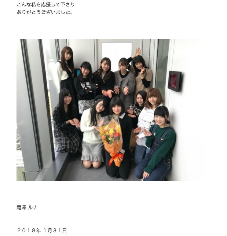 SUPER☆GiRLS・尾澤ルナ、グループ卒業と芸能活動休止を発表