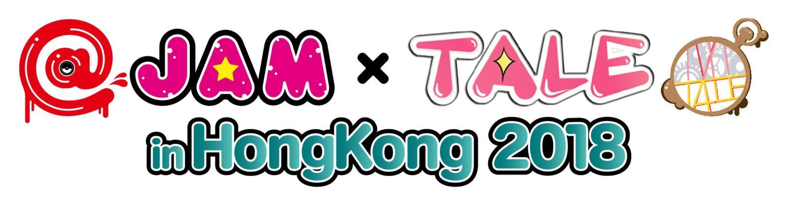 あゆみくりかまき、東京女子流ら出演!@JAM×TALE in Hong Kong 2018 開催と出演者発表サムネイル画像