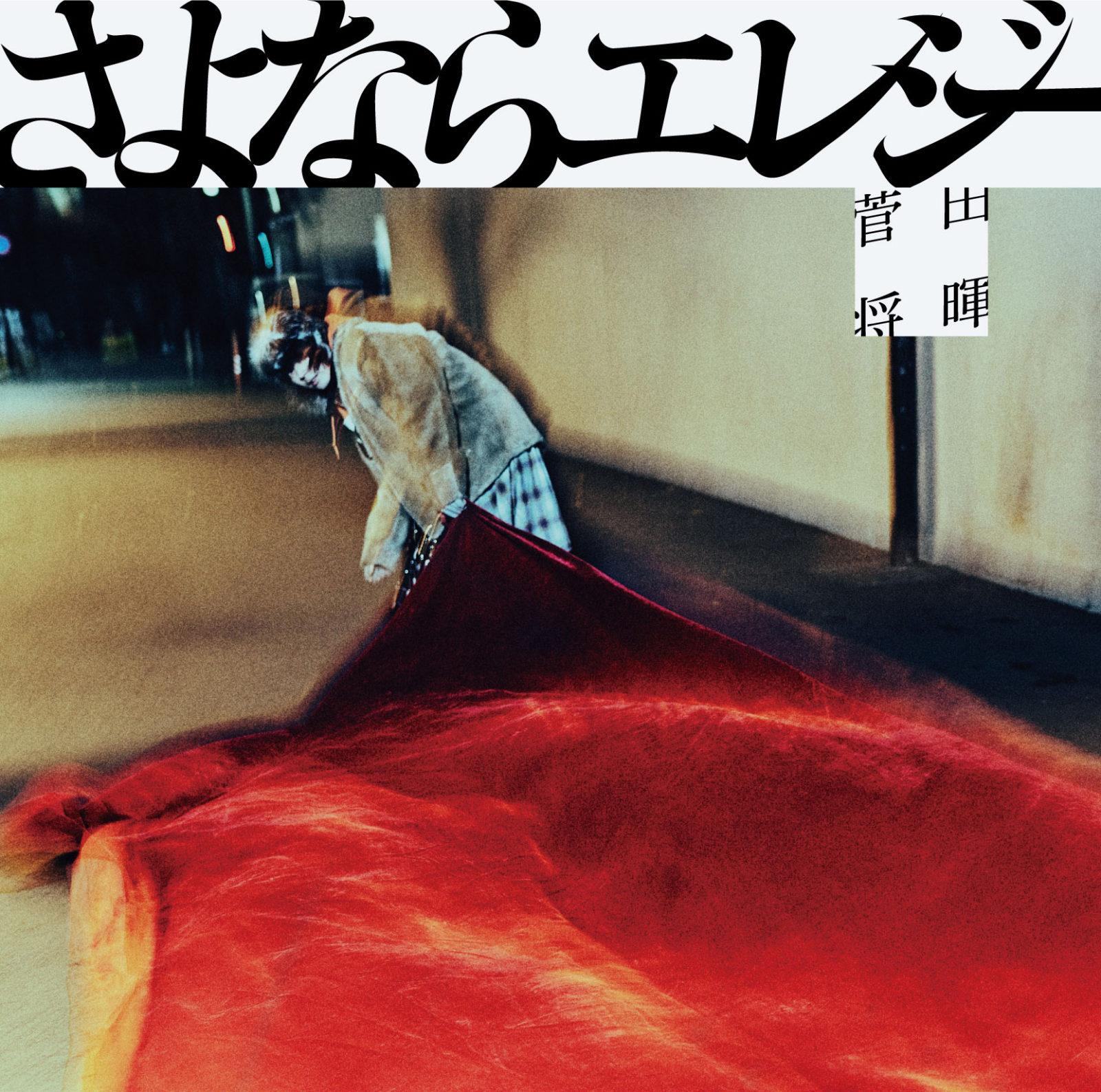 菅田将暉3rdシングル「さよならエレジー」のジャケットアートワーク公開サムネイル画像