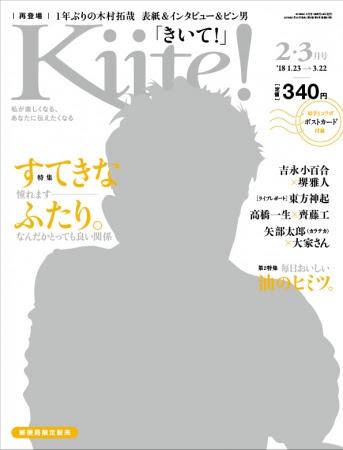木村拓哉 初の男性表紙として大きな注目を集めた雑誌の表紙を再び飾るサムネイル画像