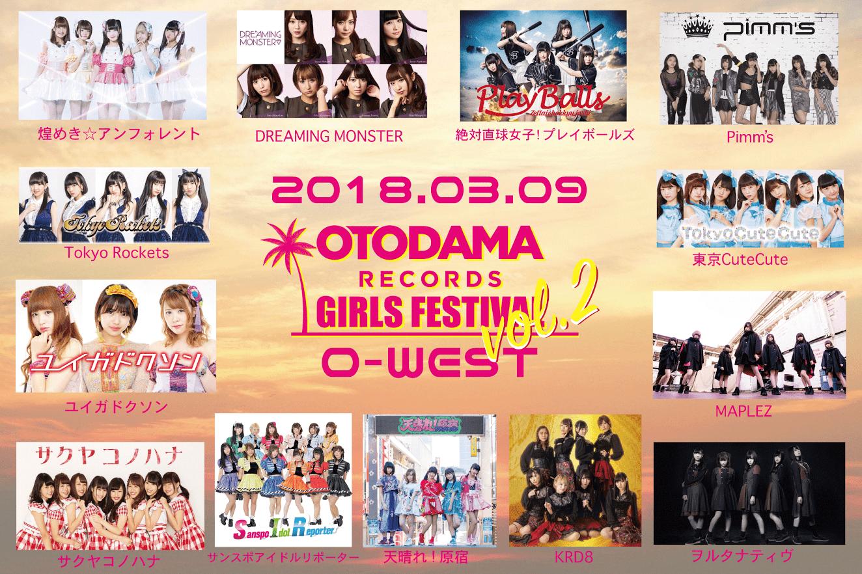 OTODAMA RECORDS主催イベントに煌めき☆アンフォレント、Tokyo Rocketsらが出演サムネイル画像