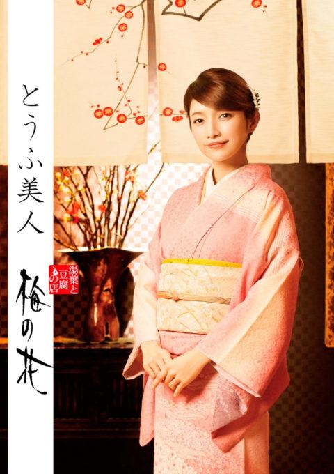 17901_umenohana-gotomaki