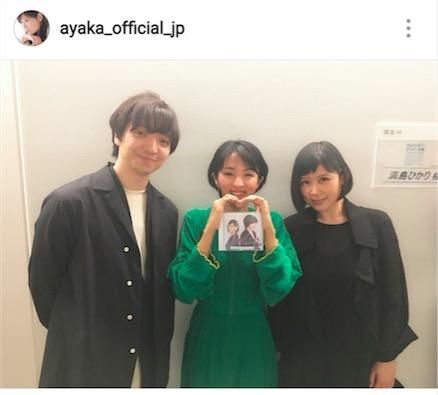 絢香が三浦大知、満島ひかりとの3ショットを公開で「なんて可愛いの」「お2人の絆にほっこり」サムネイル画像