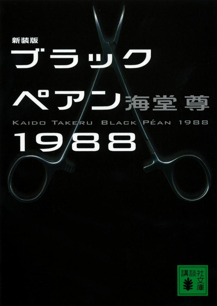 嵐・二宮和也、海堂尊原作ドラマで約4年ぶりの連続ドラ主演決定「全力で行きます!」サムネイル画像