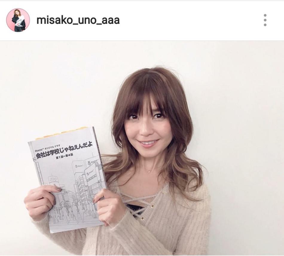AAA・宇野実彩子 台本を手にクランクイン報告 ファンからは「絶対見る!」と期待の声サムネイル画像