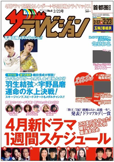 亀梨和也、KAT-TUN再始動への思いを告白「恋人との理想の過ごし方」もサムネイル画像