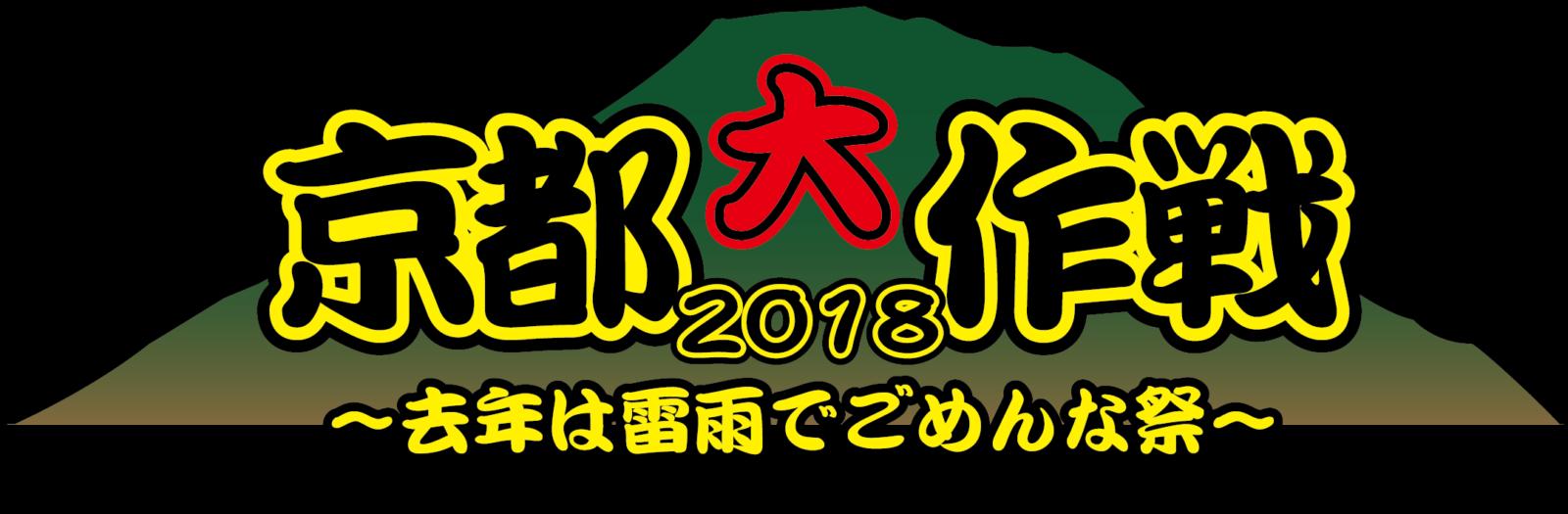 京都大作戦、今年も開催が決定
