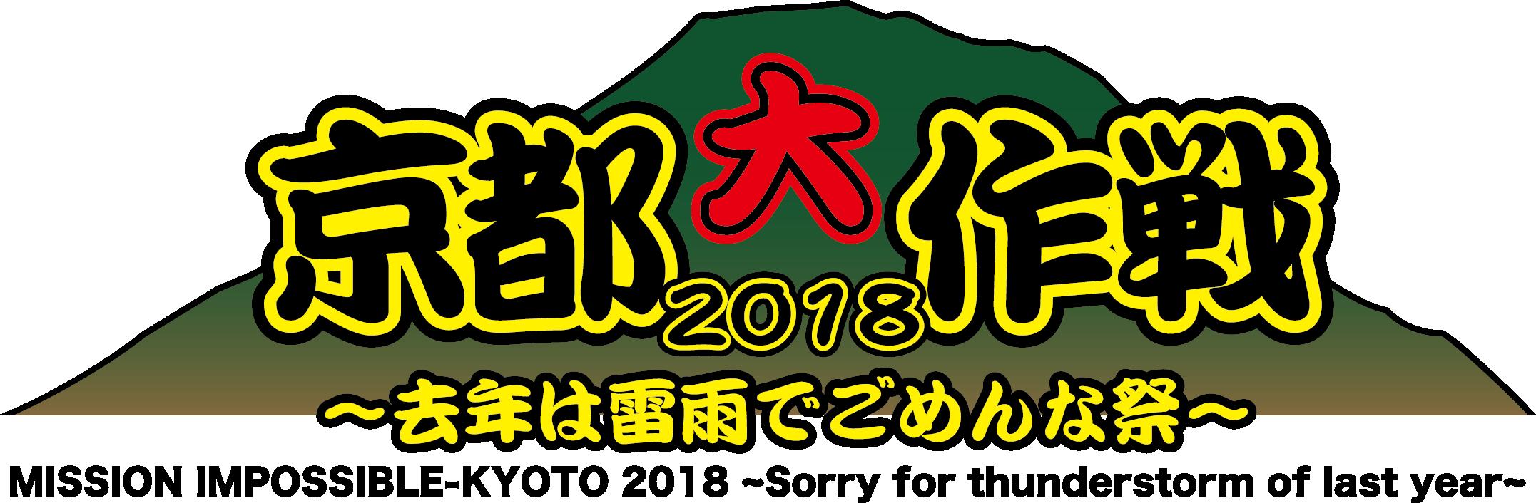 10-FEETが主催するイベント・京都大作戦、今年も開催が決定