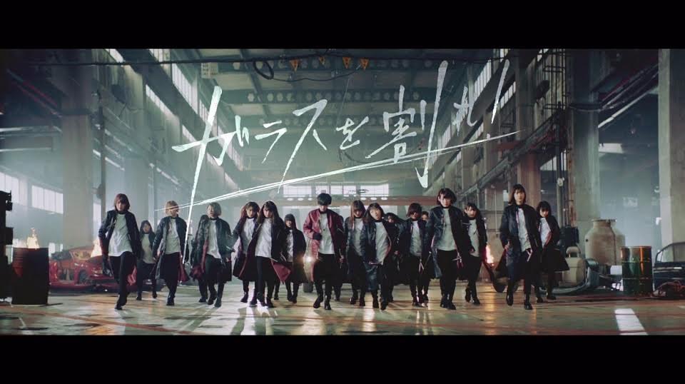 欅坂46の新曲『ガラスを割れ!』MVが公開2日で200万回再生超えの勢い「ギラギラ」「目つきゾクってした」と絶賛の声もサムネイル画像