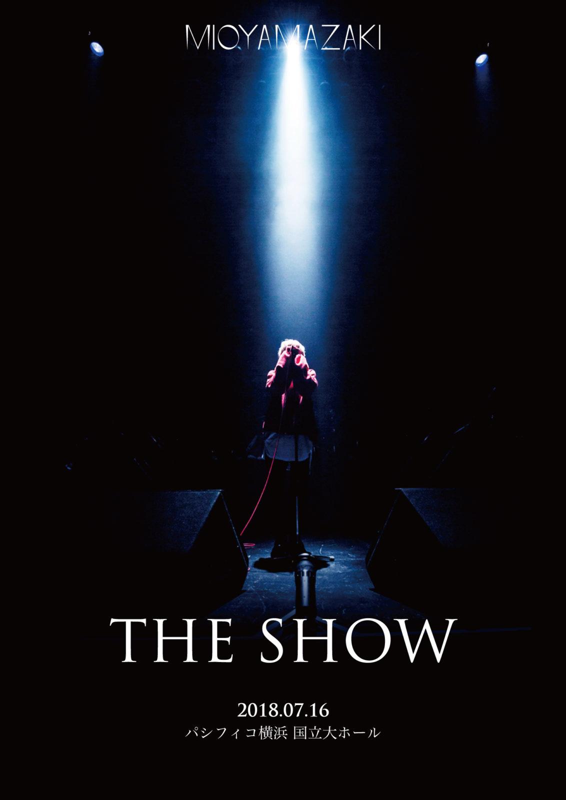 ミオヤマザキ、パシフィコ横浜にて開催のバンド史上初の単独ホールライブ「THE SHOW」で10万円のチケット販売サムネイル画像