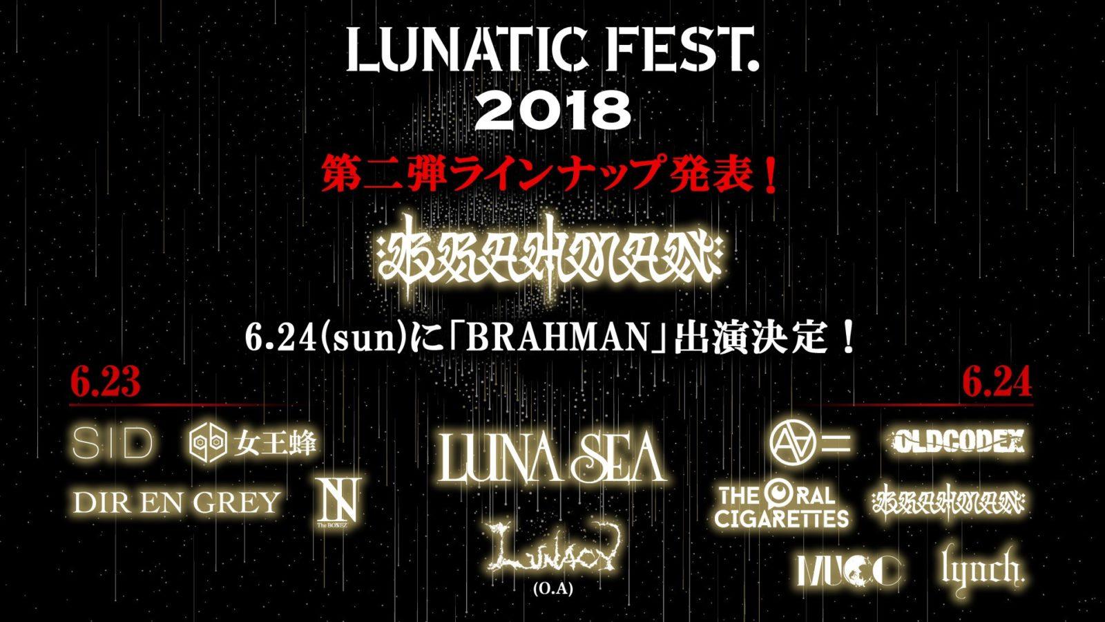 LUNA SEA 「LUNATIC FEST. 2018」第二弾アーティスト発表!BRAHMAN降臨サムネイル画像