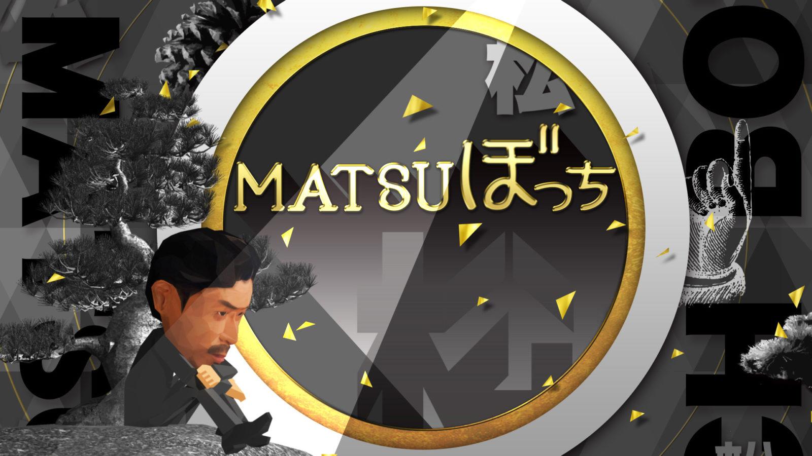 松本利夫(EXILE/MATSU)、番組スタッフにぼやき「扱いが雑」サムネイル画像