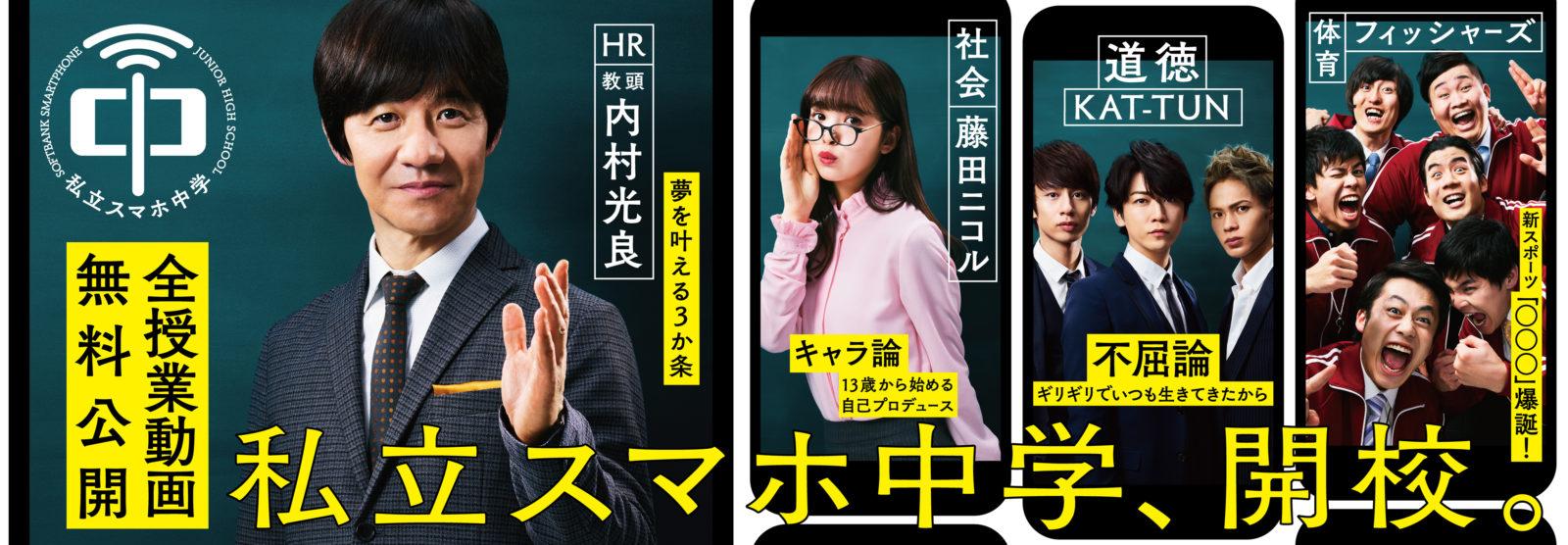 KAT-TUNが講師になり道徳の授業を開講 ファンは「絶対通う」「何度夢見たことか」と喜びサムネイル画像!