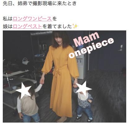 画像出典:後藤真希オフィシャルブログより
