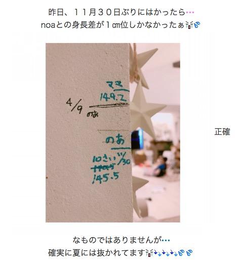 辻希美、長女の急激な成長に嘆き「身長差が…」サムネイル画像