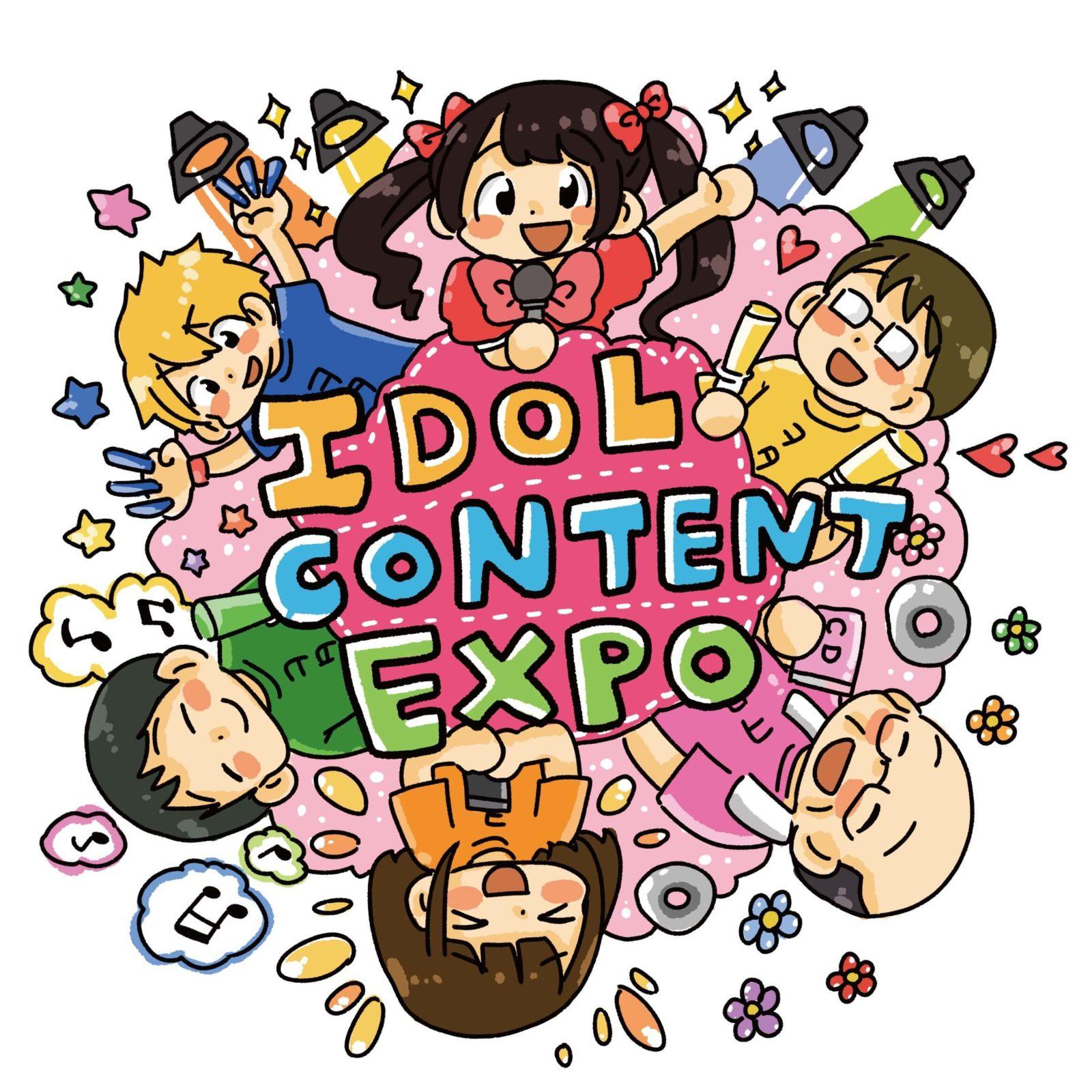 入場無料!63組のアイドルグループが出演する「IDOL CONTENT EXPO ~大無銭祭~」今年も開催決定サムネイル画像
