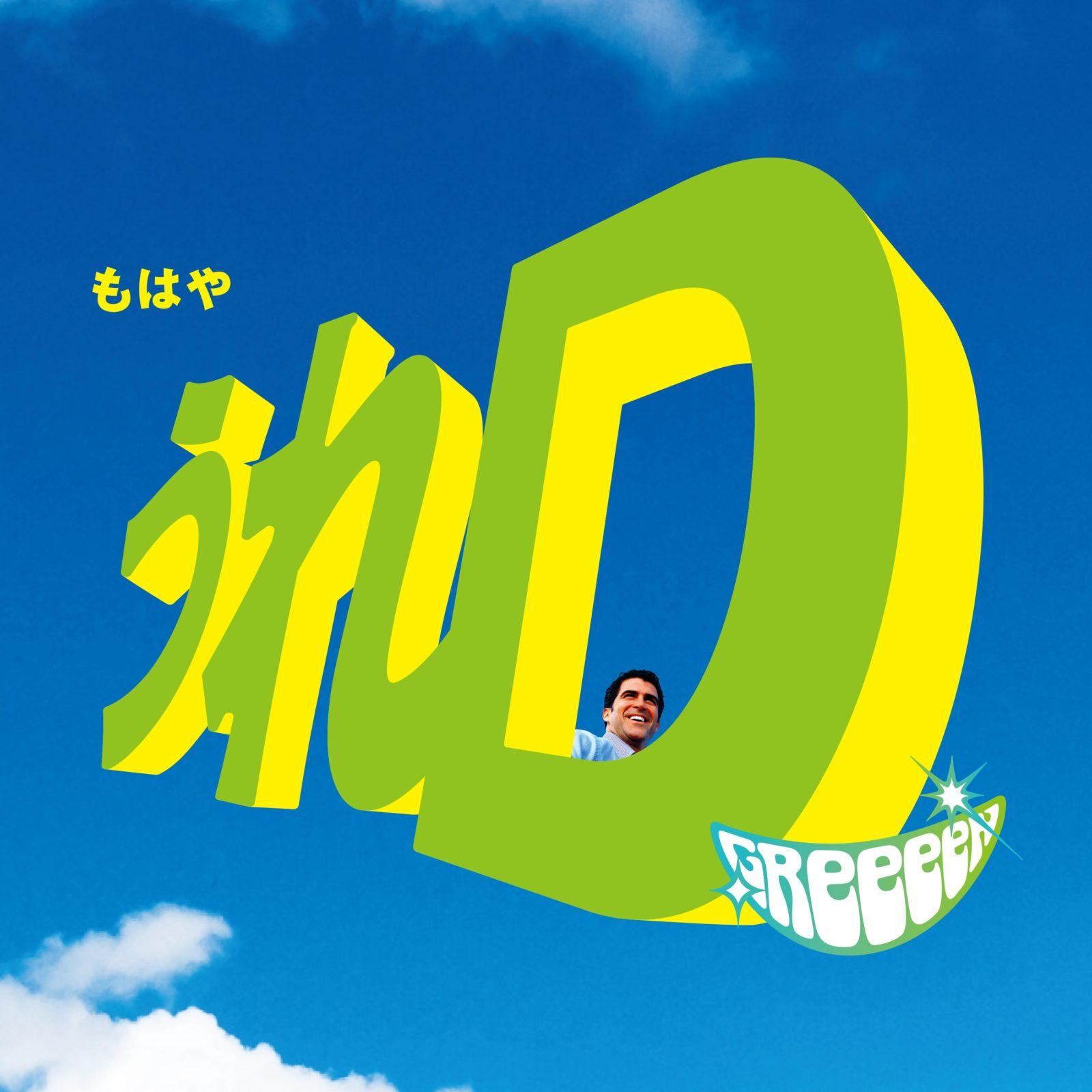 GReeeeN ニューアルバム『うれD』を語るメンバー・セルフライナーノーツ公開サムネイル画像