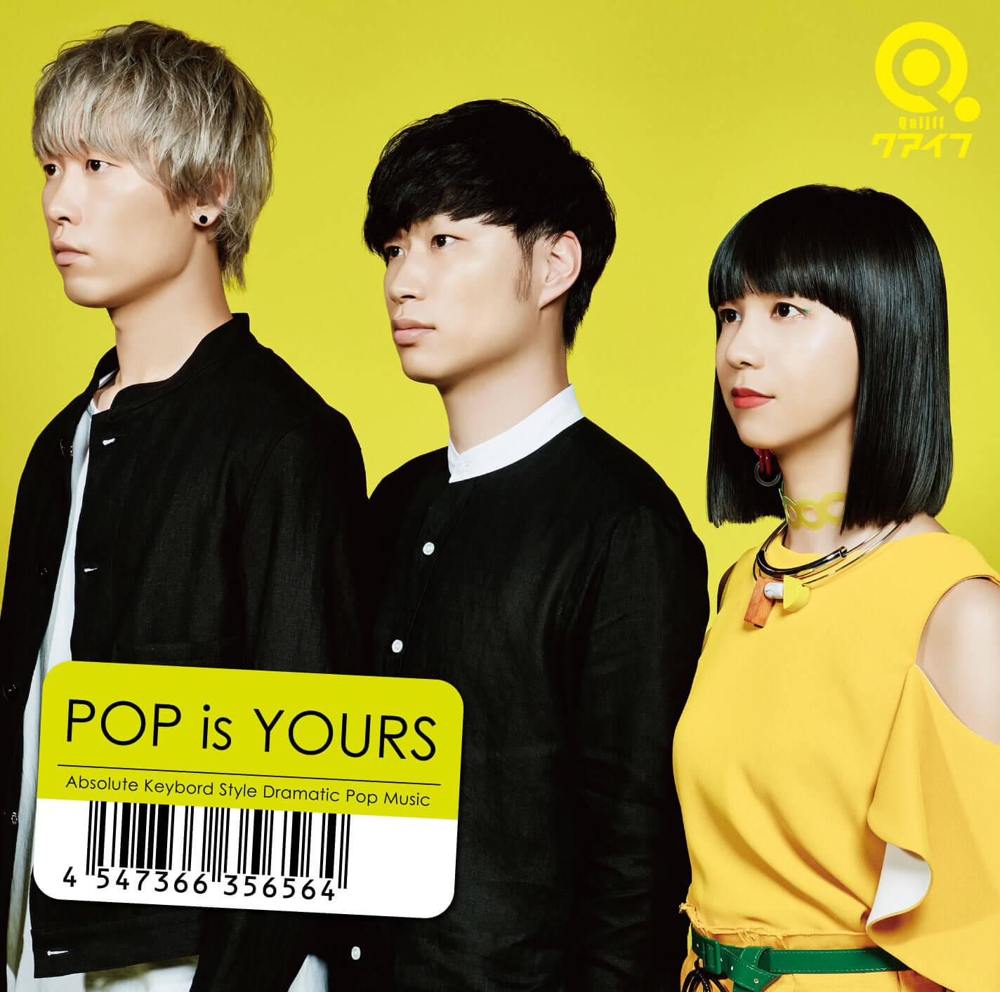 クアイフ、メジャー1stアルバム「POP is YOURS」のジャケットビジュアル・収録内容を解禁サムネイル画像