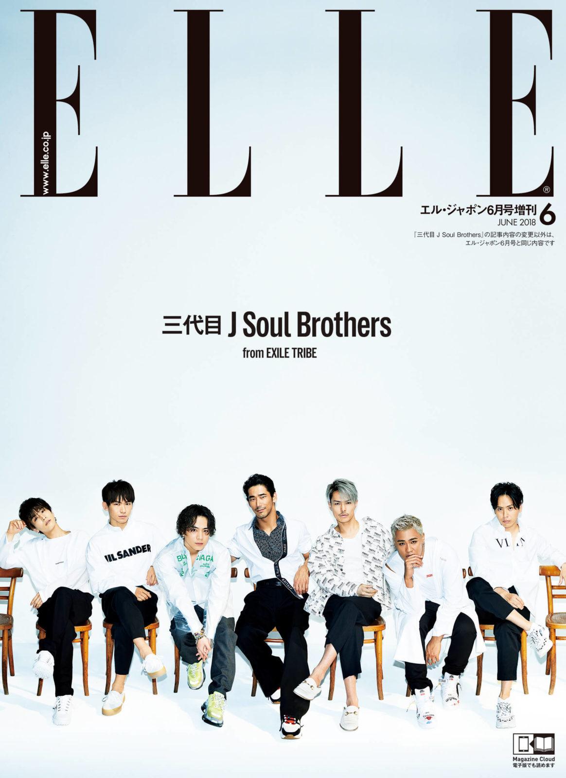 三代目JSB、メンバー全員で日本人男性初のELLE表紙に登場サムネイル画像