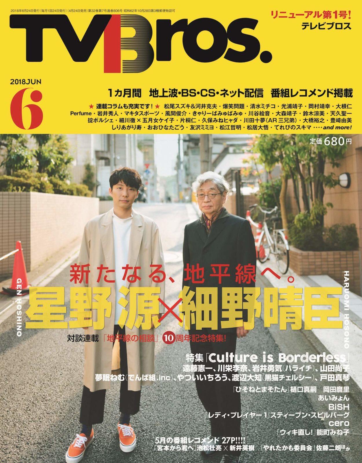 細野晴臣&星野源が「TVBros.」リニューアル第1号の表紙&巻頭に登場サムネイル画像