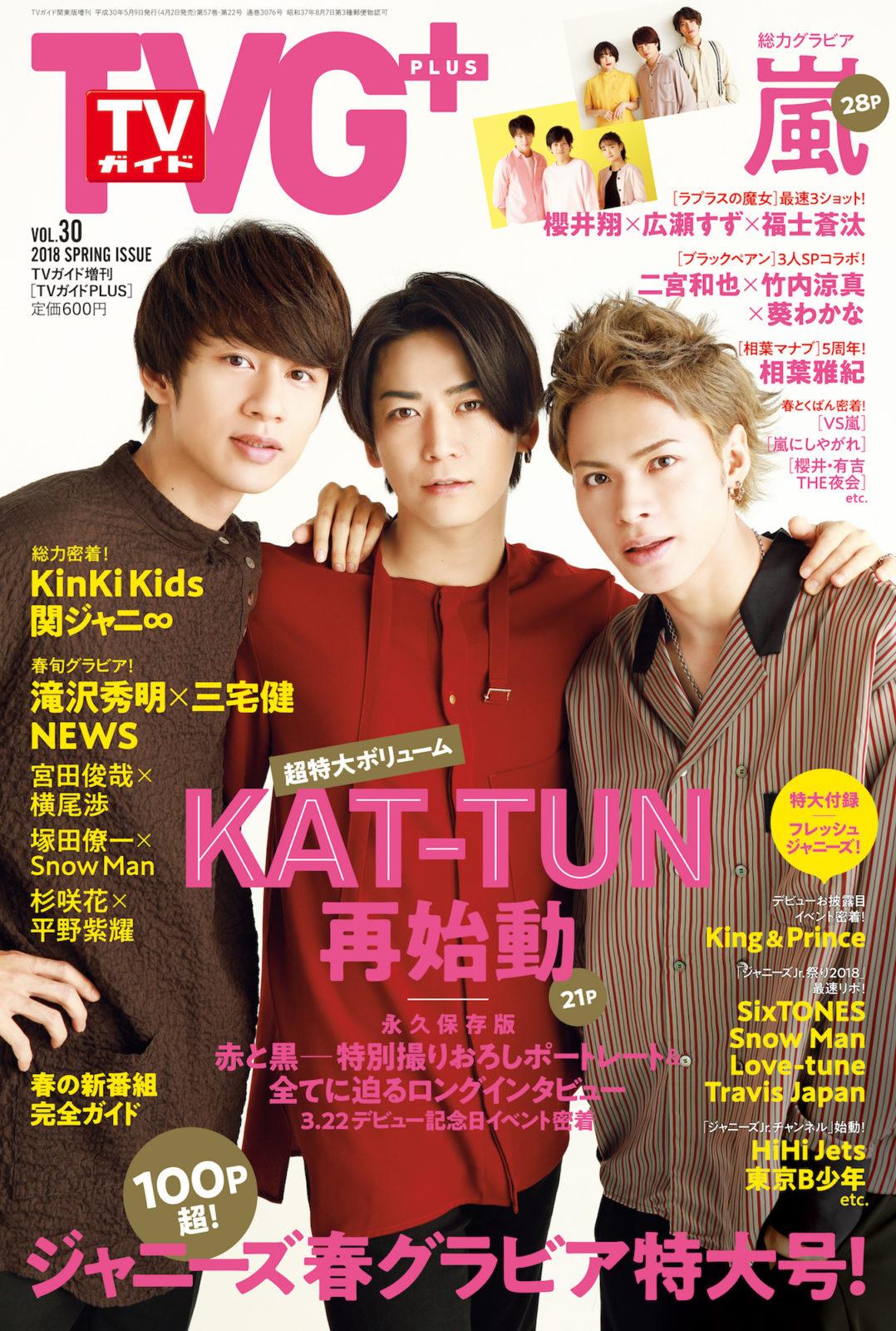 再始動したKAT-TUNが表紙に登場!「2年待たせたみんなに笑顔になってほしい」サムネイル画像