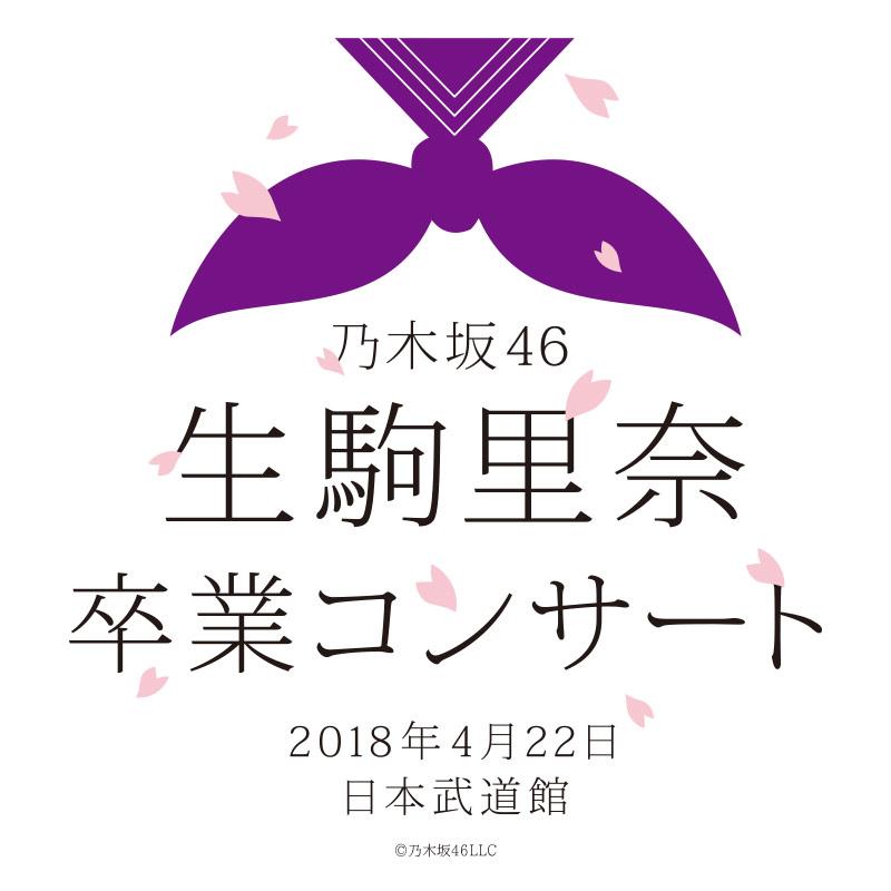 乃木坂46・生駒里奈の卒業コンサートでグループ史上初となるライブ・ビューイング決定サムネイル画像