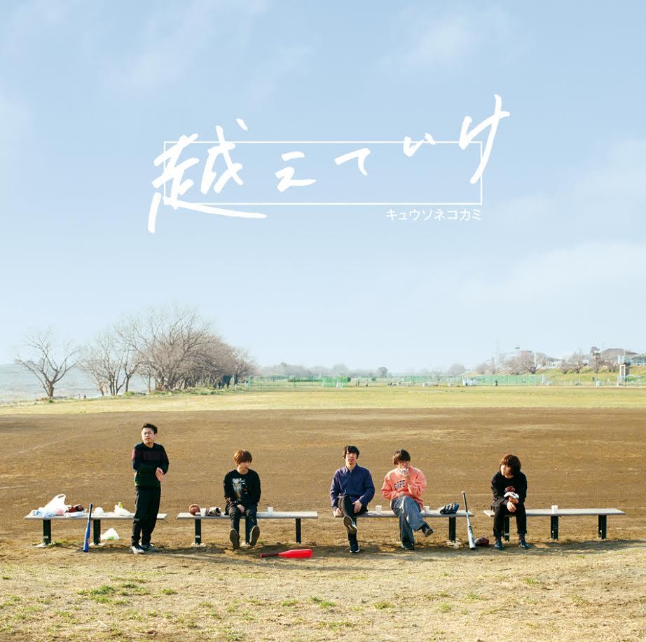 キュウソネコカミ ニューシングルのジャケット公開&オリジナル特典も発表サムネイル画像
