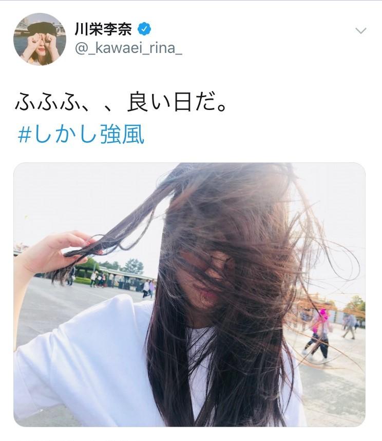 「かわいい顔が…」川栄李奈の強風ショットに反響サムネイル画像