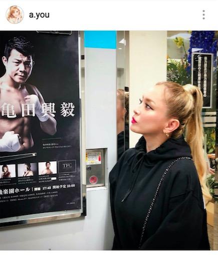 浜崎あゆみ、亀田興毅の応援投稿に反響「麗しの美女」「力いっぱい出ちゃうね」サムネイル画像