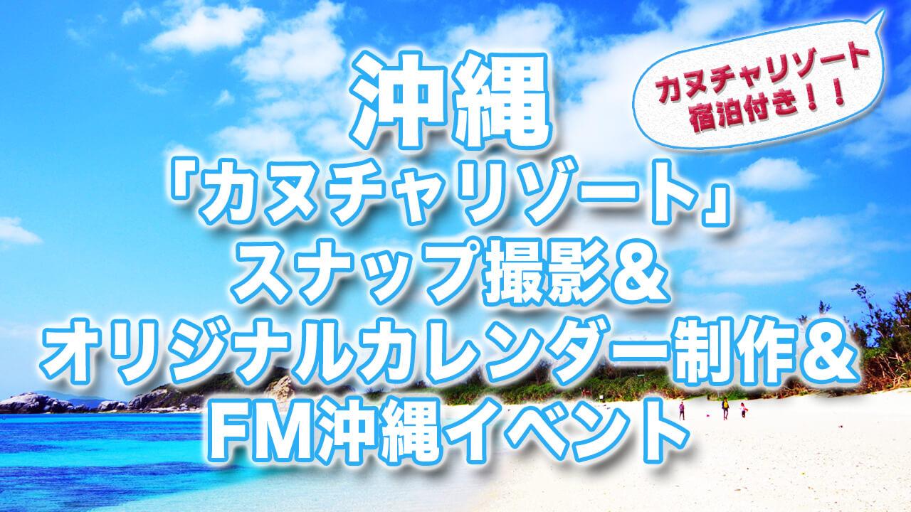 沖縄・カヌチャリゾートが、SHOWROOMで豪華三大特典イベントを開催サムネイル画像