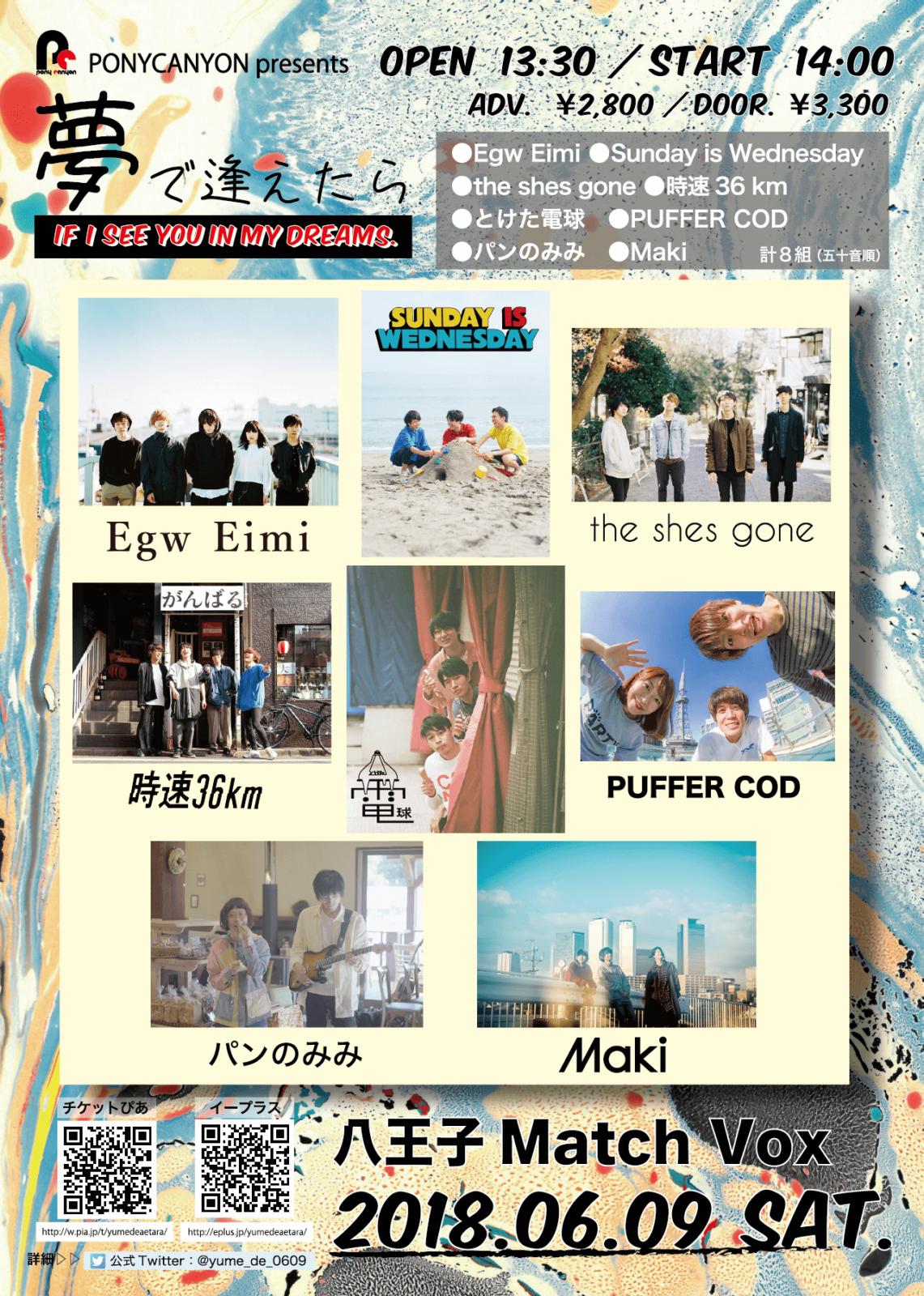 インディーズバンドのフェス形式ライブ「夢で逢えたら」 2018年6月9日「ロックの日」に開催決定!サムネイル画像