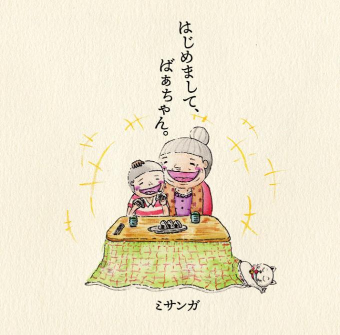 認知症の祖母へ贈るラブソング ミサンガ『はじめまして、ばぁちゃん。』サムネイル画像