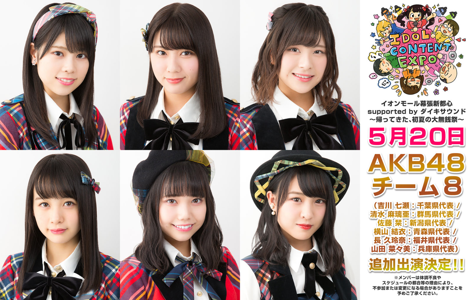緊急参戦!「IDOL CONTENT EXPO ~大無銭祭~」にAKB48・Team 8の出演決定サムネイル画像