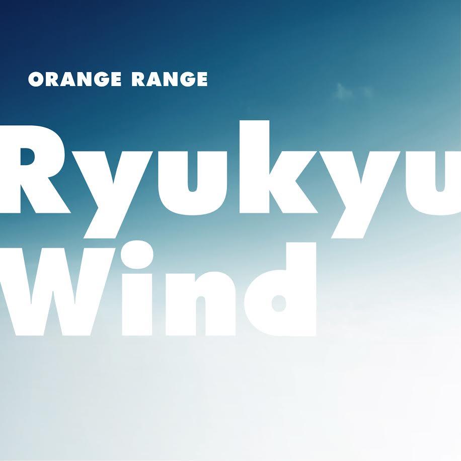 ORANGE RANGE FC琉球公式応援ソングを配信リリースサムネイル画像