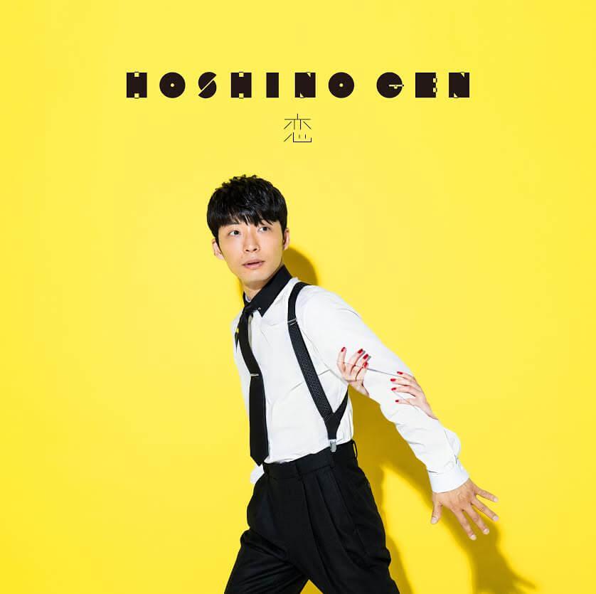 星野源 大ヒット曲『恋』が金賞を受賞「とても幸せ」サムネイル画像
