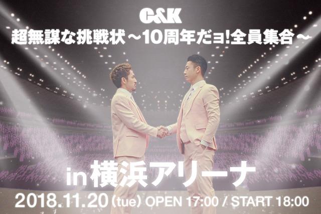 "C&K""横浜アリーナ""にて10周年ワンマンライブ開催決定サムネイル画像"