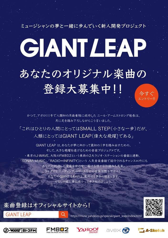 「GIANT LEAP」第2回優秀アーティスト発表サムネイル画像