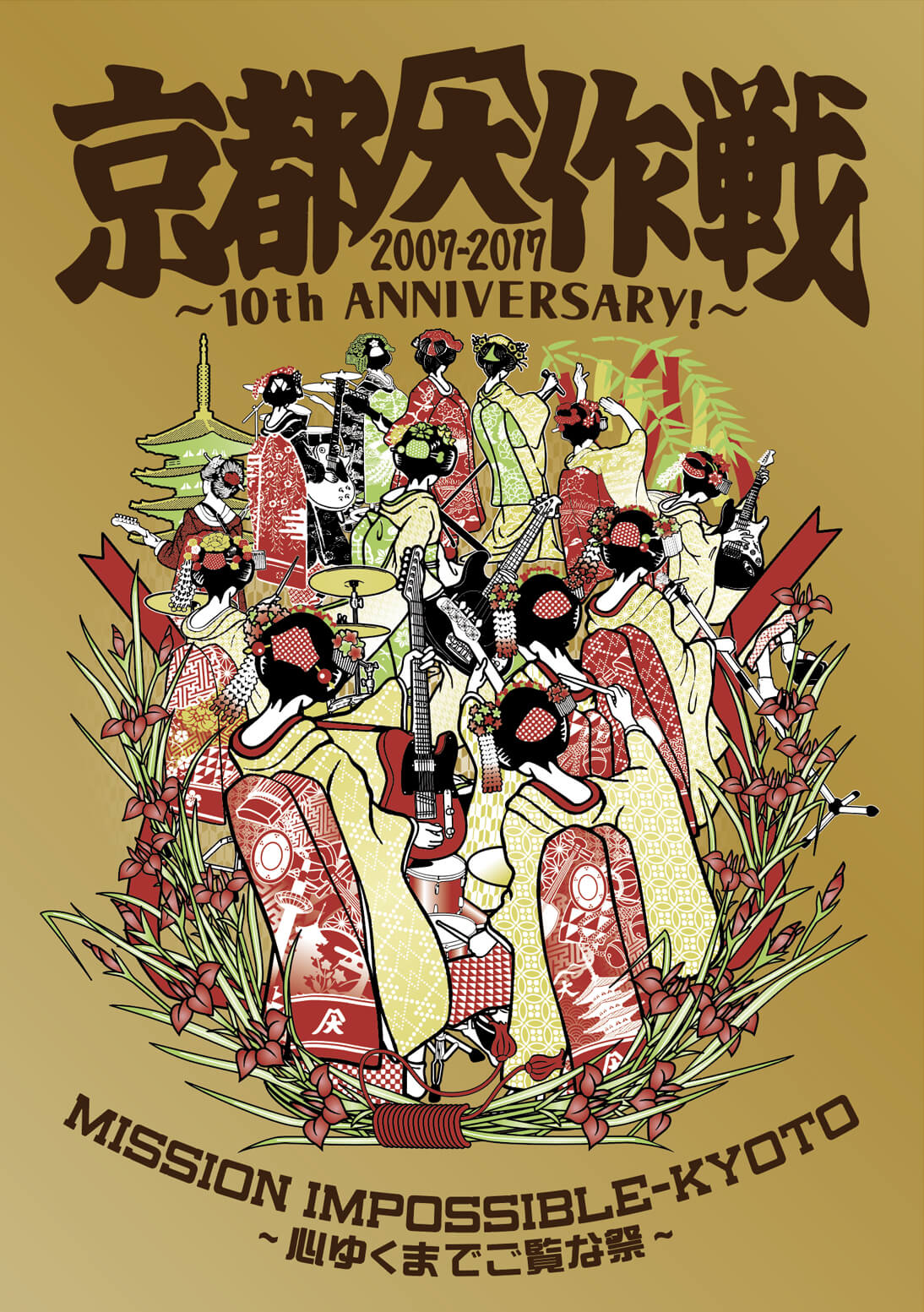 10-FEET主催イベント「京都大作戦」の10年分をまとめた映像作品の詳細発表サムネイル画像