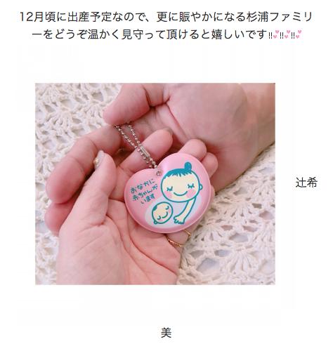 辻希美、第4子妊娠報告にネットから反響殺到「尊敬する」「ずっとラブラブだなぁ」サムネイル画像