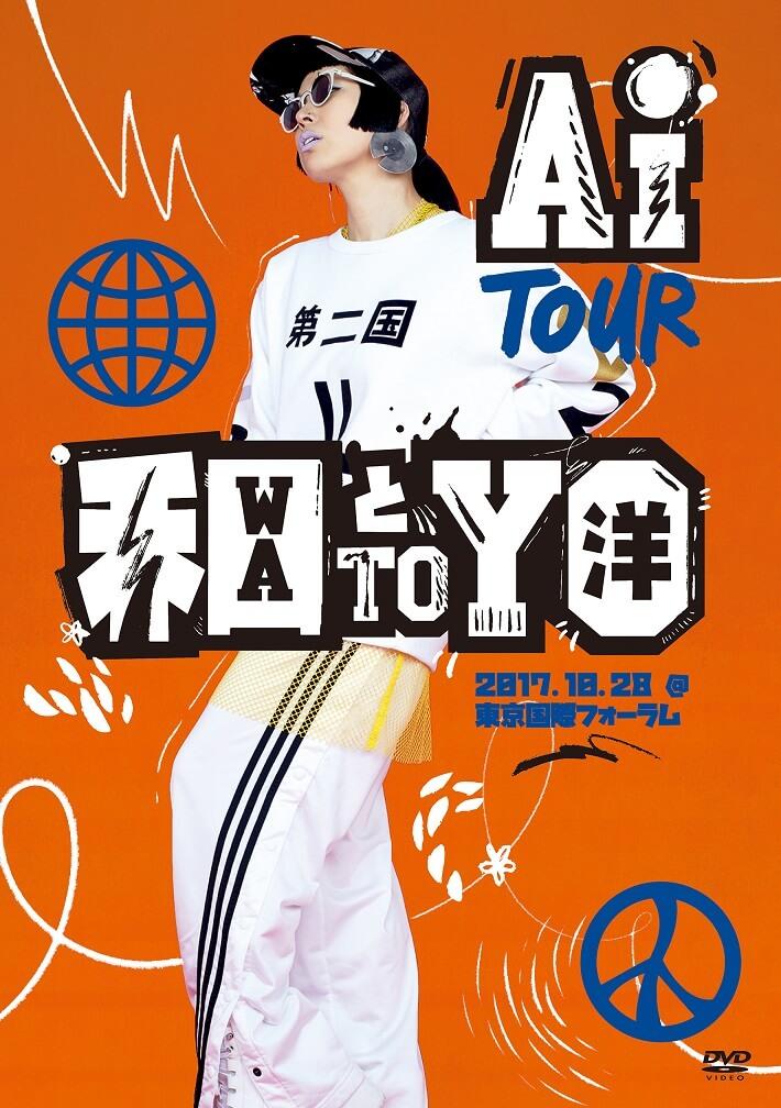 AI ツアー「和と洋」LIVE Blu-ray & DVD発売記念「キラキラ」の世界体感企画スタート