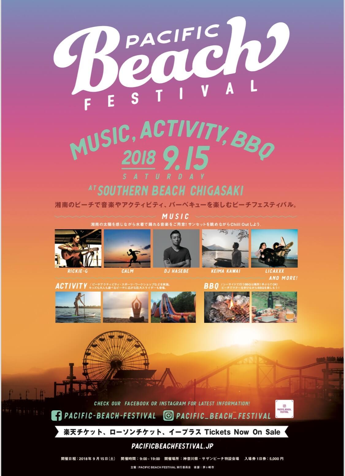 湘南のビーチを満喫するフェス「PACIFIC BEACH FESTIVAL」Rickie-G、DJ HASEBEら第1弾アーティスト発表サムネイル画像