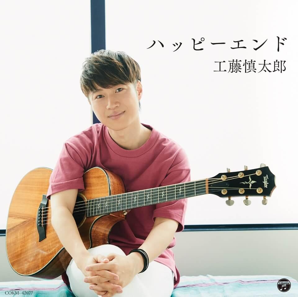工藤慎太郎のメジャー復帰ベストから等身大の今を歌う新曲「ハッピーエンド」先行配信サムネイル画像