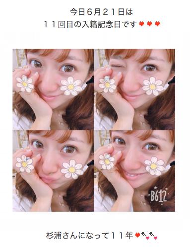 辻希美 入籍記念日を報告「杉浦さんになって11年」サムネイル画像!