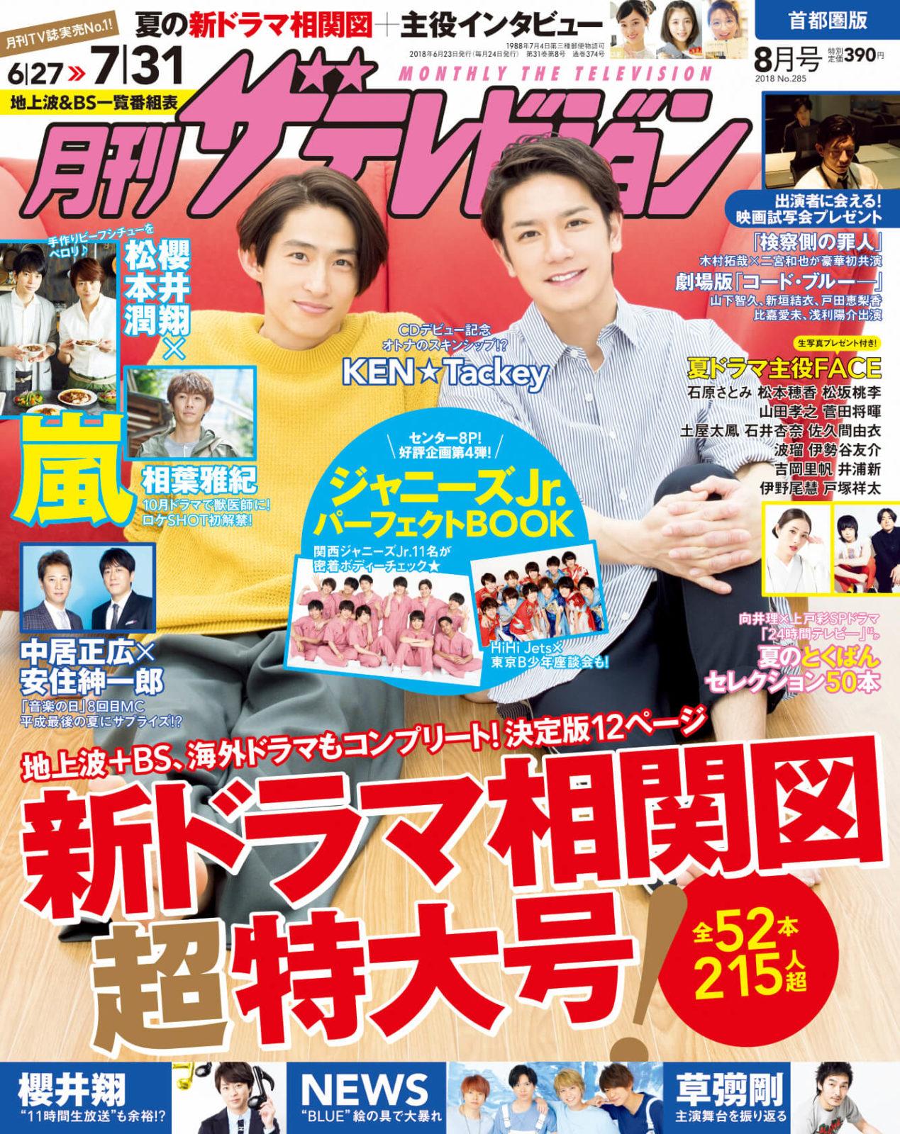 三宅健&滝沢秀明SPユニットKEN☆Tackeyの2人が表紙!本音トークも展開サムネイル画像